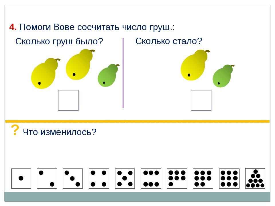 4. Помоги Вове сосчитать число груш.: Сколько груш было? Сколько стало? ? Чт...