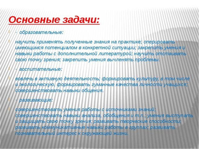 Основные задачи: · образовательные: научить применять полученные знания на пр...