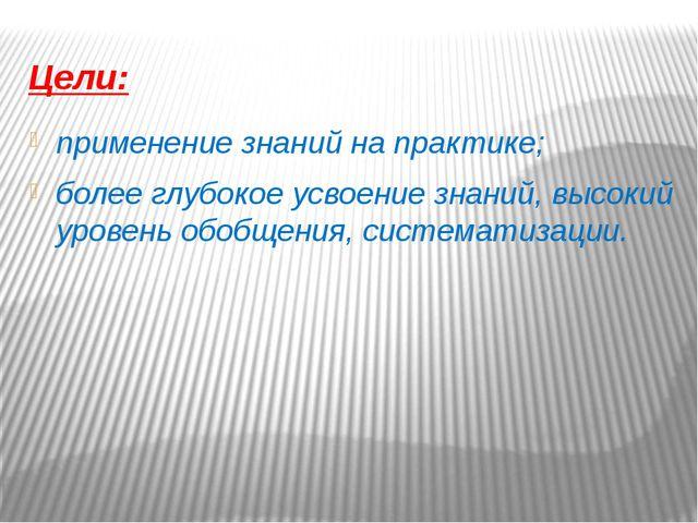 Цели: применение знаний на практике; более глубокое усвоение знаний, высокий...