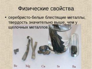 Физические свойства серебристо-белые блестящие металлы, твердость значительно