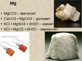 Mg MgCO3 – магнезит CaCO3 • MgCO3 – доломит KCl • MgSO4 • 3H2O – каинит KCl •