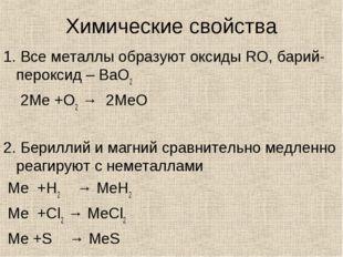 Химические свойства 1. Все металлы образуют оксиды RO, барий-пероксид – BaO2