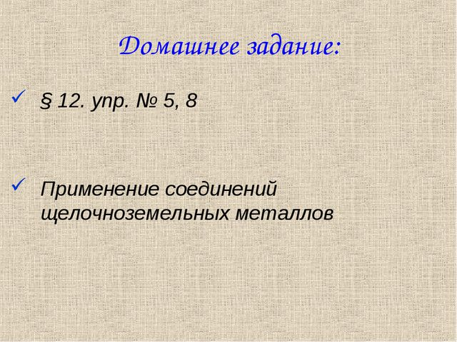 Домашнее задание: § 12. упр. № 5, 8 Применение соединений щелочноземельных ме...