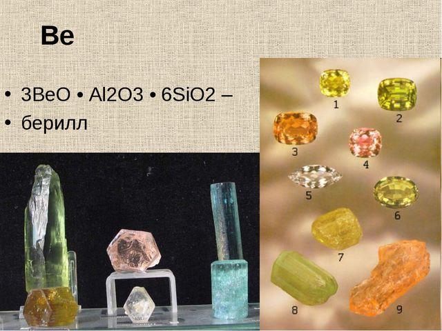 Be 3BeO • Al2O3 • 6SiO2 – берилл