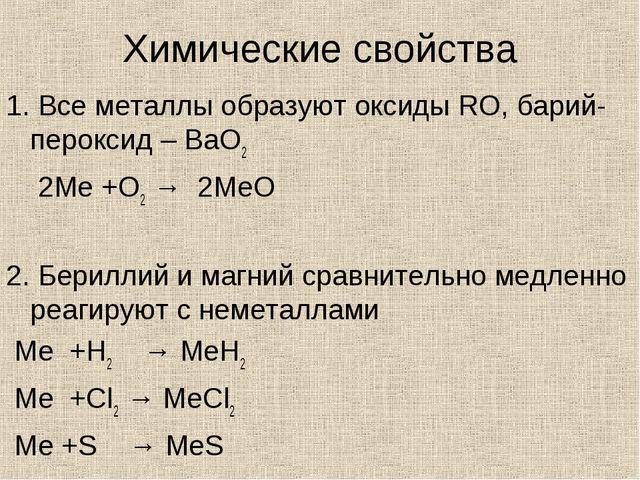 Химические свойства 1. Все металлы образуют оксиды RO, барий-пероксид – BaO2...