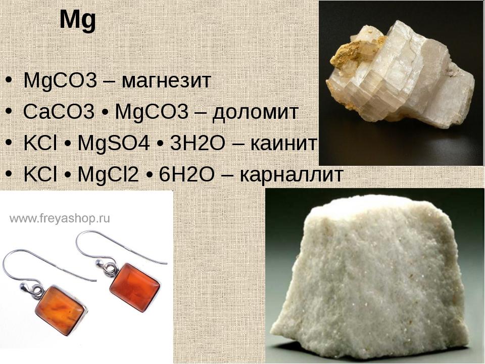Mg MgCO3 – магнезит CaCO3 • MgCO3 – доломит KCl • MgSO4 • 3H2O – каинит KCl •...