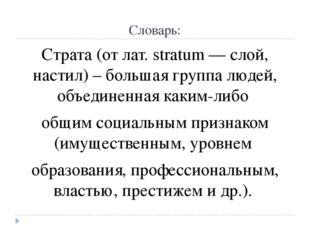 Словарь: Социальная стратификация -расположение индивидов и групп сверху вниз