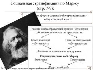 Социальная стратификация по Веберу (стр. 9-10): 1. Что считал главной формой