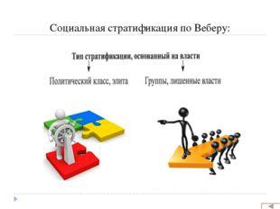 Современная социальная стратификация: 1. Почему классовая теория марксизма в