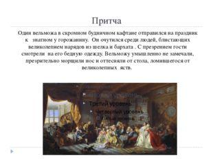 Притча Один вельможа в скромном будничном кафтане отправился на праздник к зн