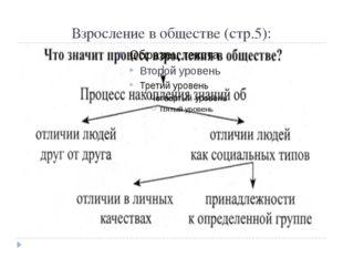 Словарь: Социальная дифференциация (от лат. differentia - различие) - это раз