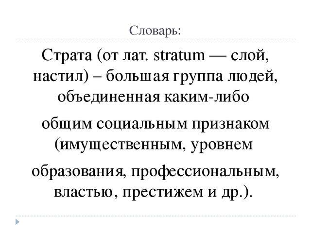 Словарь: Социальная стратификация -расположение индивидов и групп сверху вниз...