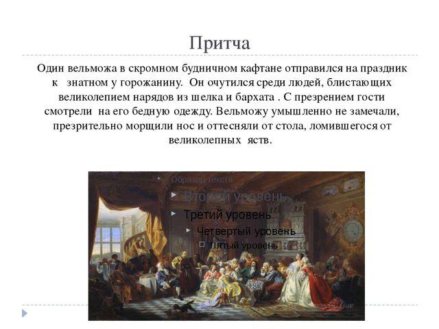 Притча Один вельможа в скромном будничном кафтане отправился на праздник к зн...