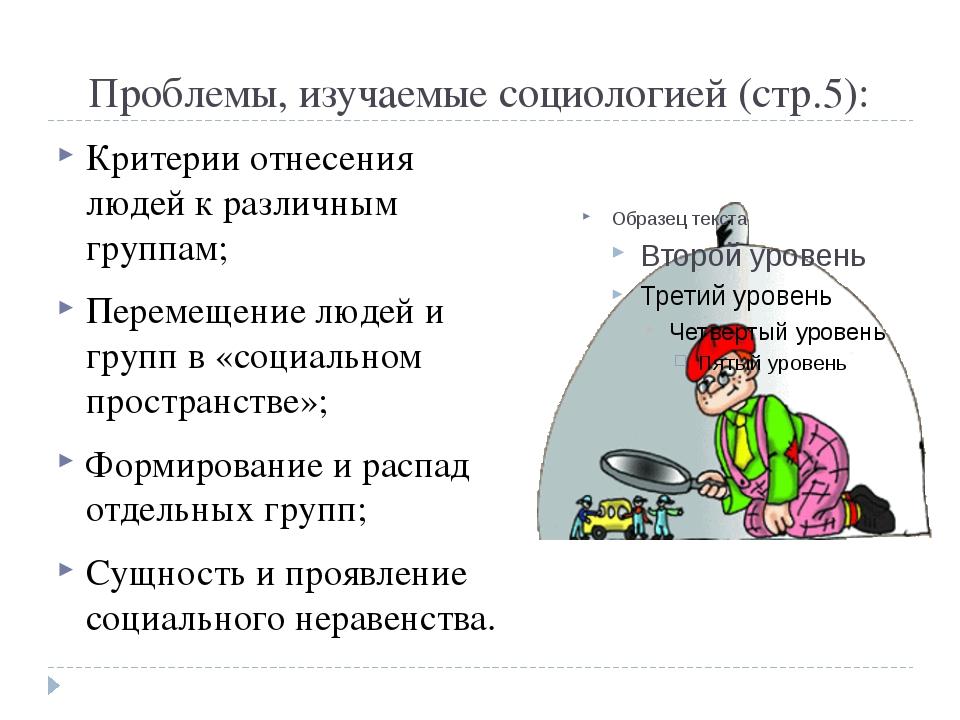 Проблемы, изучаемые социологией (стр.5): Критерии отнесения людей к различным...