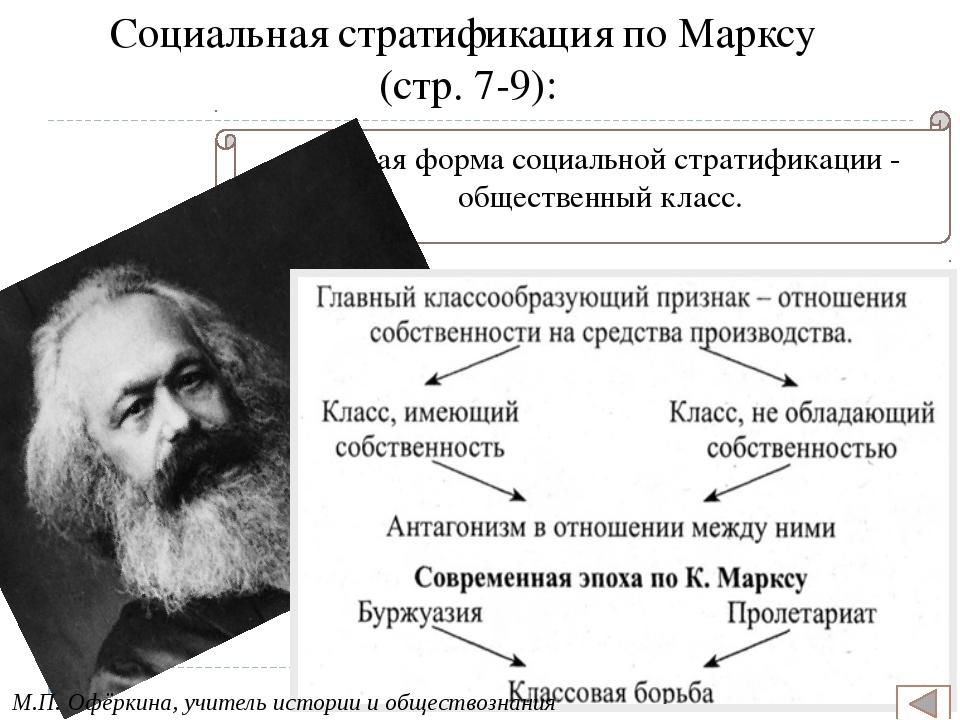Социальная стратификация по Веберу (стр. 9-10): 1. Что считал главной формой...