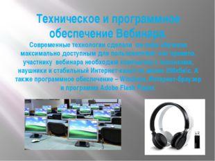 Техническое и программное обеспечение Вебинара. Современные технологии сделал