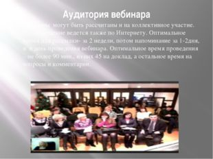 Аудитория вебинара Вебинары могут быть рассчитаны и на коллективное участие.