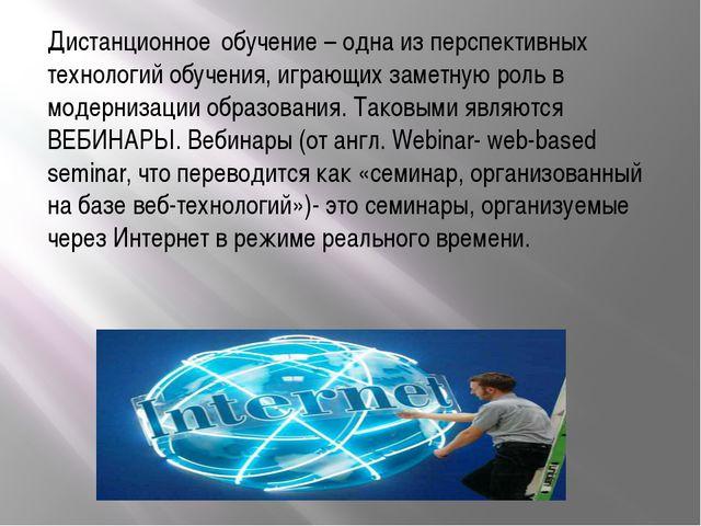 Дистанционное обучение – одна из перспективных технологий обучения, играющих...