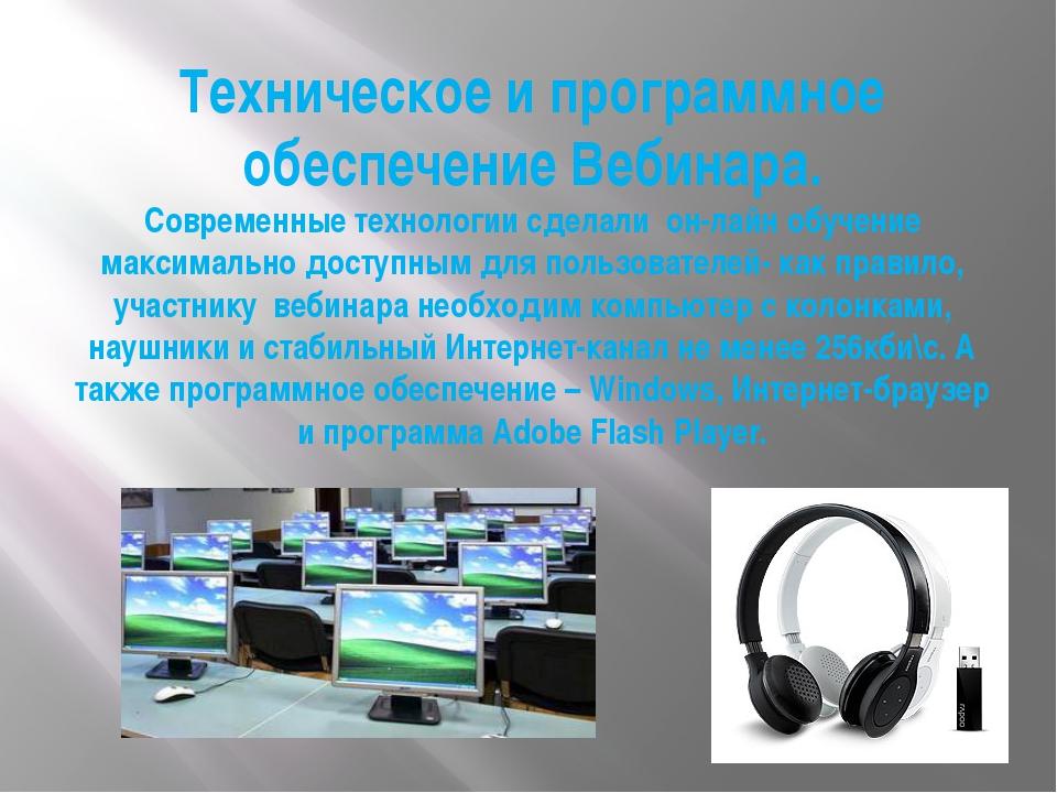 Техническое и программное обеспечение Вебинара. Современные технологии сделал...