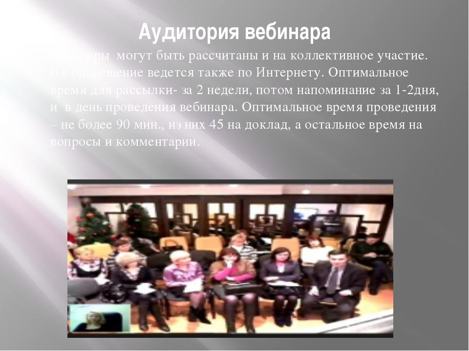 Аудитория вебинара Вебинары могут быть рассчитаны и на коллективное участие....