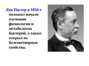 Луи Пастер в 1850-е положил начало изучению физиологии и метаболизма бактерий