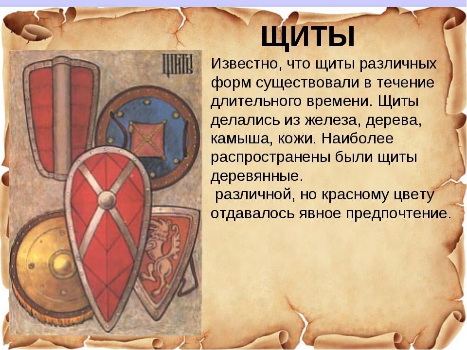 ЩИТЫ Известно, что щиты различных форм существовали в течение длительного вре...