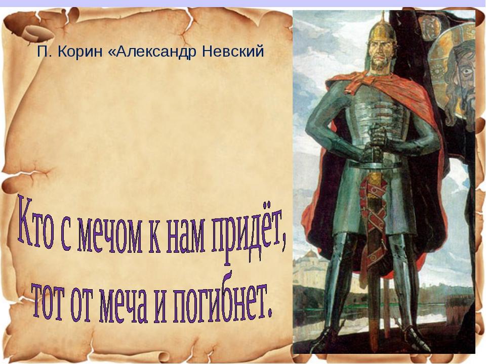 П. Корин «Александр Невский
