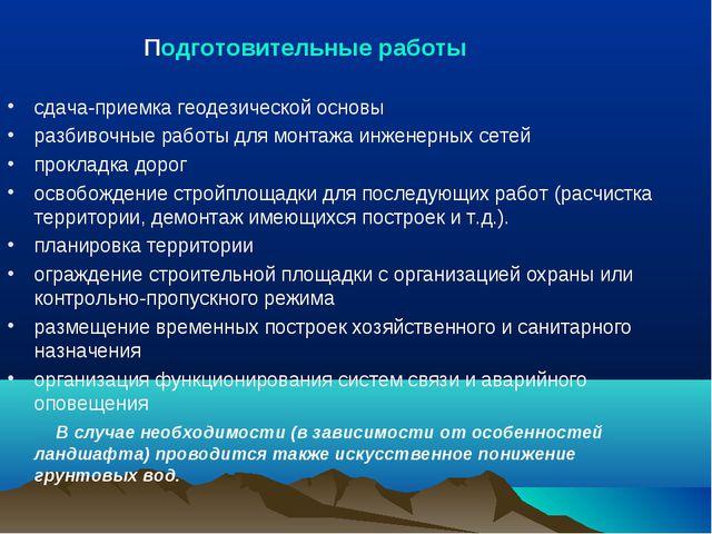 Подготовительные работы сдача-приемка геодезической основы разбивочные работ...