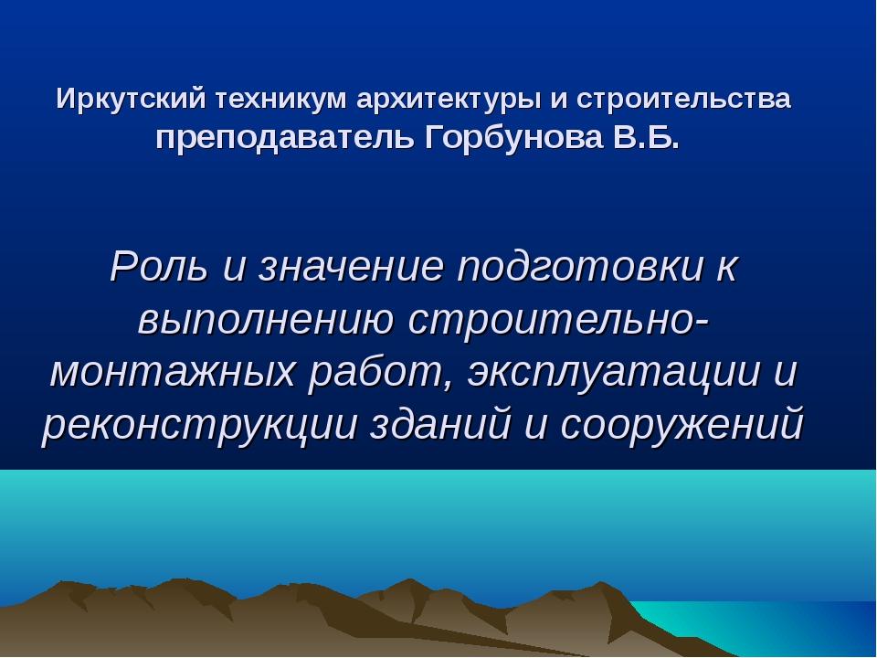 Иркутский техникум архитектуры и строительства преподаватель Горбунова В.Б. Р...