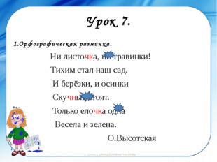 Урок 7. 1.Орфографическая разминка. Ни листочка, ни травинки! Тихим стал наш