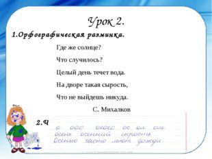 Урок 2. 1.Орфографическая разминка. Где же солнце? Что случилось? Целый день