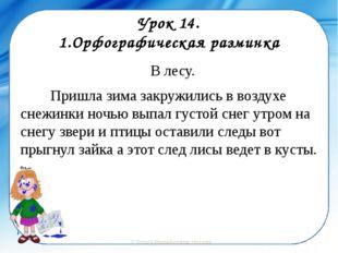 Урок 14. 1.Орфографическая разминка В лесу. Пришла зима закружились в воздухе
