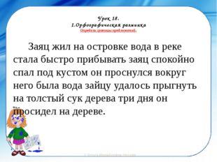 Урок 18. 1.Орфографическая разминка Определи границы предложений. Заяц жил на