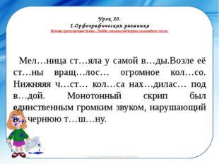 Урок 20. 1.Орфографическая разминка Вставь пропущенные буквы . Найди глаголы