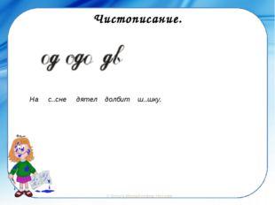 Чистописание. На с..сне дятел долбит ш..шку. ©Ольга Михайловна Носова