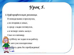 Урок 5. 1.Орфографическая разминка. В понедельник я проснулся, а во вторник я
