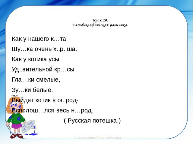 Урок 10. 1.Орфографическая разминка. Как у нашего к…та Шу…ка очень х..р..ша....