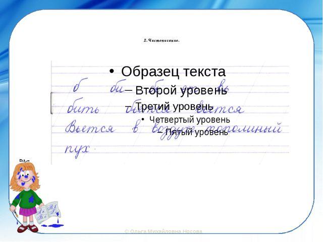 Орфографические минутки и чистописание на уроках русского ...