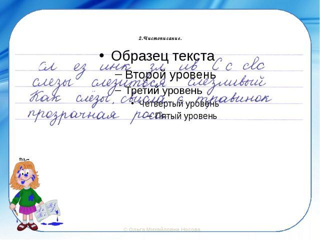 2.Чистописание. ©Ольга Михайловна Носова