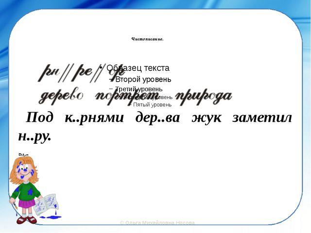 Чистописание. Под к..рнями дер..ва жук заметил н..ру. ©Ольга Михайловна Носова