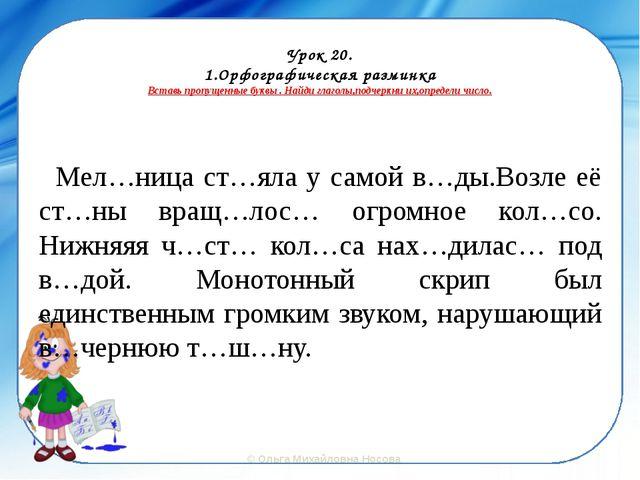 Урок 20. 1.Орфографическая разминка Вставь пропущенные буквы . Найди глаголы...