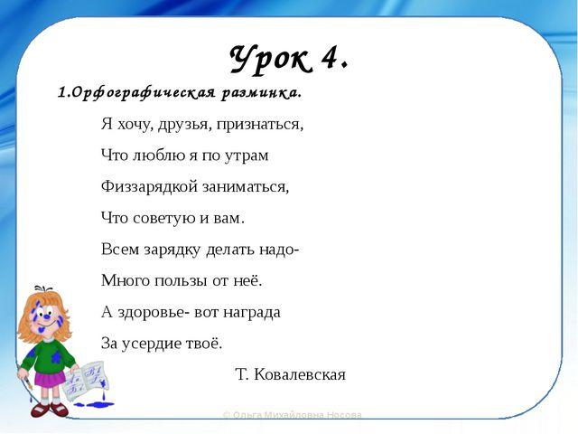Урок 4. 1.Орфографическая разминка. Я хочу, друзья, признаться, Что люблю я п...