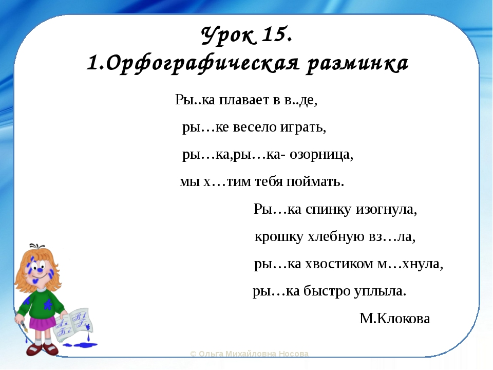 Урок 15. 1.Орфографическая разминка Ры..ка плавает в в..де, ры…ке весело игра...