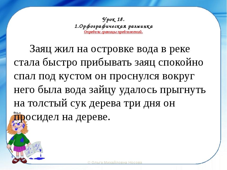 Урок 18. 1.Орфографическая разминка Определи границы предложений. Заяц жил на...