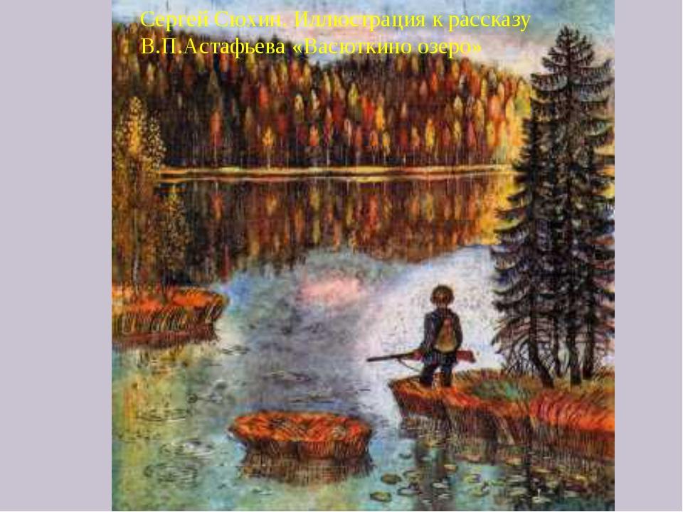 Контрольная работа по васюткиному озеру 3343