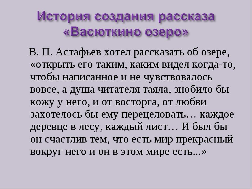 В. П. Астафьев хотел рассказать об озере, «открыть его таким, каким видел ко...