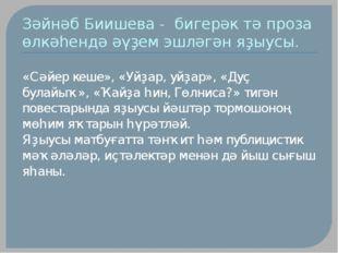 Зәйнәб Биишева - бигерәк тә проза өлкәһендә әүҙем эшләгән яҙыусы. «Сәйер кеше