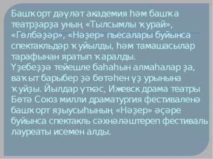 Башҡорт дәүләт академия һәм башҡа театрҙарҙа уның «Тылсымлы ҡурай», «Гөлбәҙәр