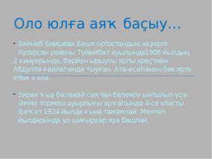 Оло юлға аяҡ баҫыу… Зәйнәб Биишева Башҡортостандың хәҙерге Күгәрсен районы Ту