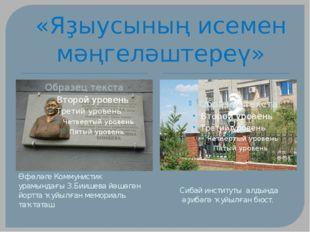 «Яҙыусының исемен мәңгеләштереү» Өфөләге Коммунистик урамындағы З.Биишева йәш